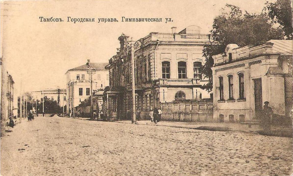 Гимназическая улица. Городская управа