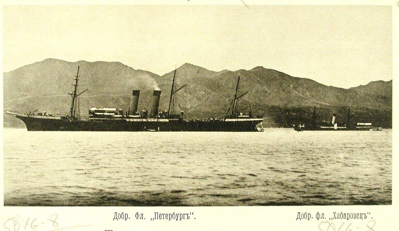 91. Транспортные суда добровольного флота пароход Петербург( слева) и пароход Хабаровск (справа) на рейде