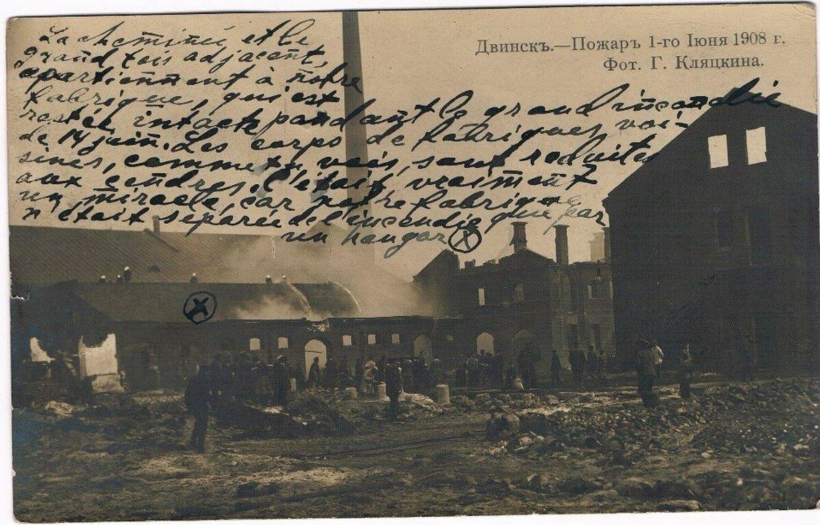 Пожар 1-го июня 1908