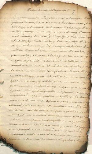 ГАКО, ф. – 361, оп. 3, д. 15, л. 50
