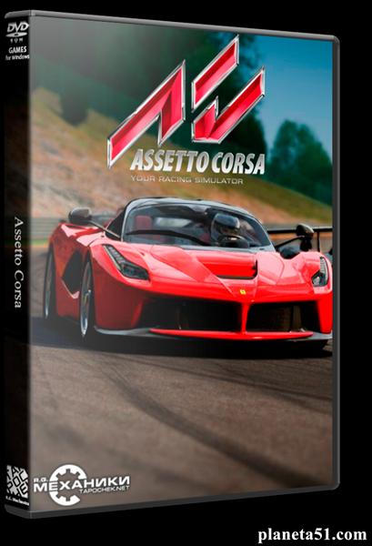 Assetto Corsa (ENG|MULTI5) [RePack] �� R.G. ��������