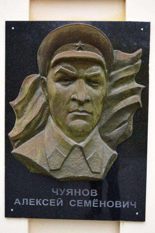 Мемориал А. С. Чуянову