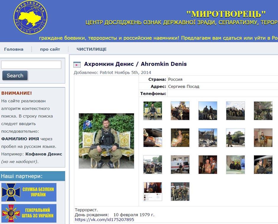 """Российский депутат назван """"террористом"""" на Украине"""