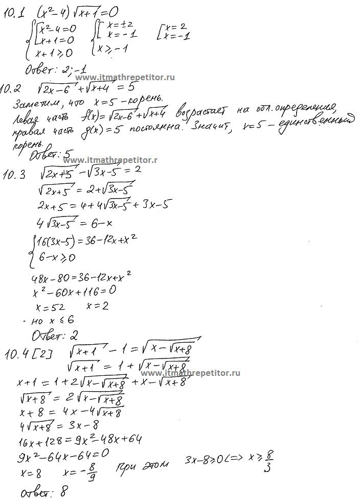 Ткачук Уравнения
