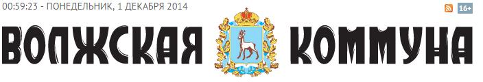 http://www.vkonline.ru/content/view/131014/v-samare-pokazali-aktualnyj-spektakl-po-griboedovu
