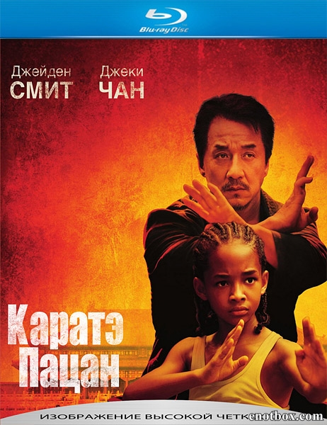 Каратэ-пацан / The Karate Kid (2010/BDRip/HDRip)