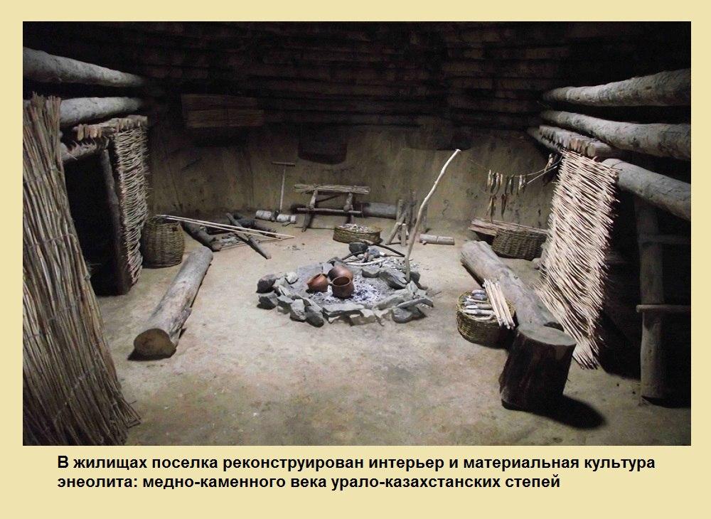Внутри жилищ каменного века (05.11.2015)