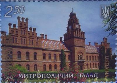2012 N1253-1259 (b107) блок 7 чудес Украины (замки) Митрополичий 2.50
