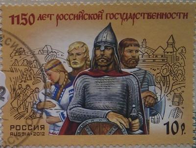 2012 1150 лет российской государственности 10