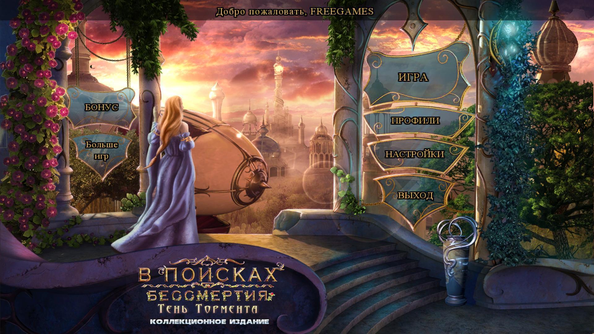 В поисках бессмертия 3: Тень Тормента. Коллекционное издание | Amaranthine Voyage 3: The Shadow of Torment CE (Rus)