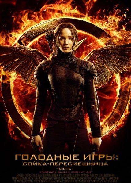 �������� ����: �����-������������. ����� I / The Hunger Games: Mockingjay - Part 1 (2014) HDRip / BDRip 720p / BDRip 1080p