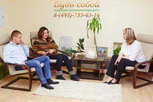 Семейные консультации психолога