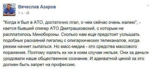 """Хроники триффидов: О """"прозревающих"""" и """"раскаявшихся"""""""