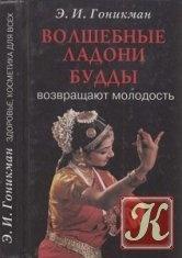 Книга Книга Волшебные ладони Будды возвращают молодость
