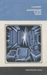 Книга Информация и сети связи