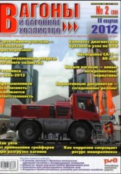 Вагоны и вагонное хозяйство № 2 2012
