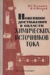 Книга Новейшие достижения в области химических источников тока