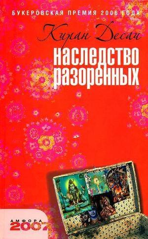 Книга Киран Десаи Наследство разоренных