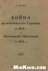 Книга Война за освобождение Германии в 1813 г. и низложение Наполеона в 1814 г.