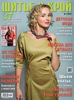 Журнал Шитье и крой  №1 (2014) + выкройки jpg 113Мб