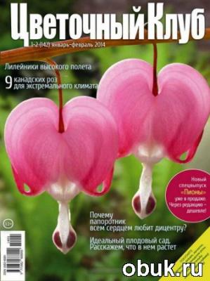 Книга Цветочный клуб №1-2 (январь-февраль 2014)