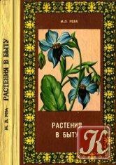 Книга Книга Растения в быту