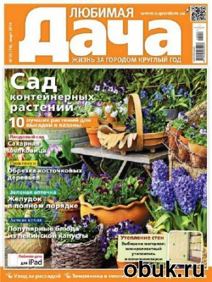 Журнал Любимая дача №3 (март 2014) Украина