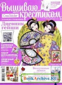Книга Вышиваю крестиком №4(118) 2014