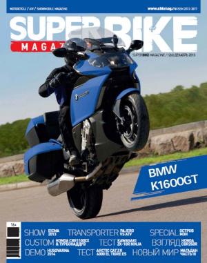 SuperBike Magazine №6 (декабрь 2013)