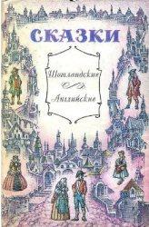 Книга Британские сказки в 2 томах