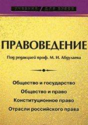 Книга Правоведение