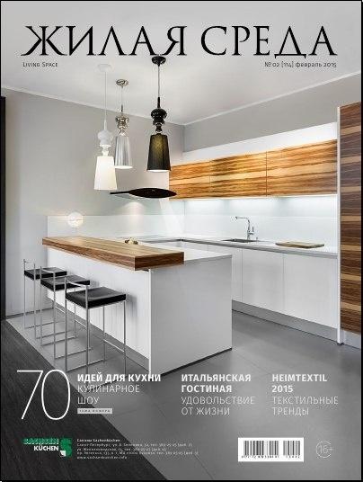 Журнал: Жилая среда №2 (114) (Февраль 2015)