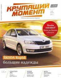 Журнал Крутящий момент №3 2014