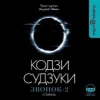 Книга Кодзи Судзуки - Звонок-2. Спираль (аудиокнига) mp3 609,12Мб