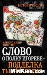 Книга Слово о полку Игореве – подделка тысячелетия