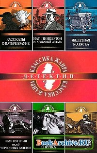 Книга Классика жанра. Детектив (серия из 17 книг)