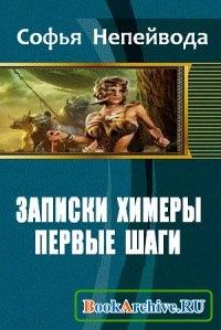 Книга Записки химеры. Первые шаги