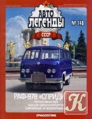 Книга Автолегенды СССР № 148 октябрь 2014