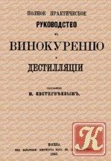 Книга Книга Полное практическое руководство к винокурению и дестилляции
