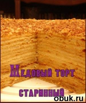 Книга Готовим медовый торт старинный (2013) DVDRip
