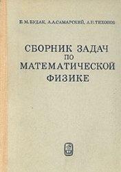 Книга Сборник задач по математической физике