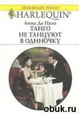 Книга Де Пало Анна - Танго не танцуют в одиночку