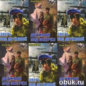 Книга Илья Бриз - Сборник книг