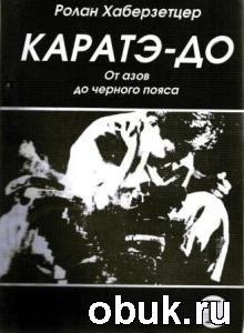 Книга Каратэ от азов до черного пояса 2