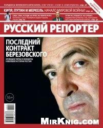 Журнал Русский репортер №12 2013