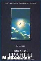 Книга Никаких границ. Восточные и западные пути личностного роста