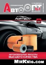 Журнал АвтоОпыт №5 2013