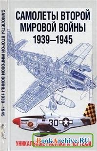 Книга Самолеты Второй мировой войны. 1939-1945.Уникальные рисунки и чертежи.