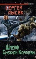 Книга Герои Вселенной в 17 книгах fb2 25,06Мб