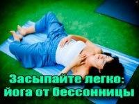 Книга Засыпайте легко: йога от бессонницы (2013) DVDRip mp4 630Мб